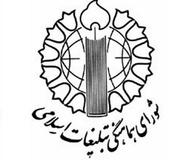 بیانیه شورای هماهنگی تبلیغات اسلامی در محکومیت هتک حرمت ساحت پیامبر(ص)